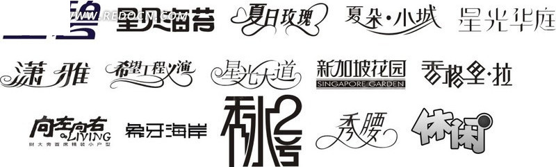 中文字体设计cdr