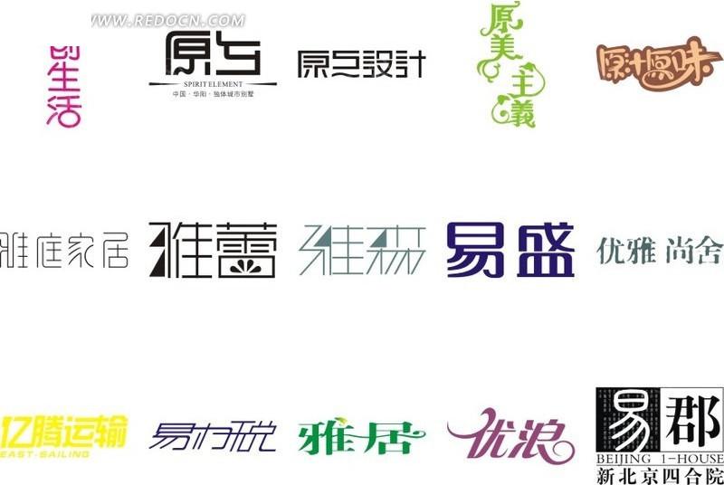 中文字体 创意艺术字体设计  请您分享: 素材描述:红动网提供中文字体