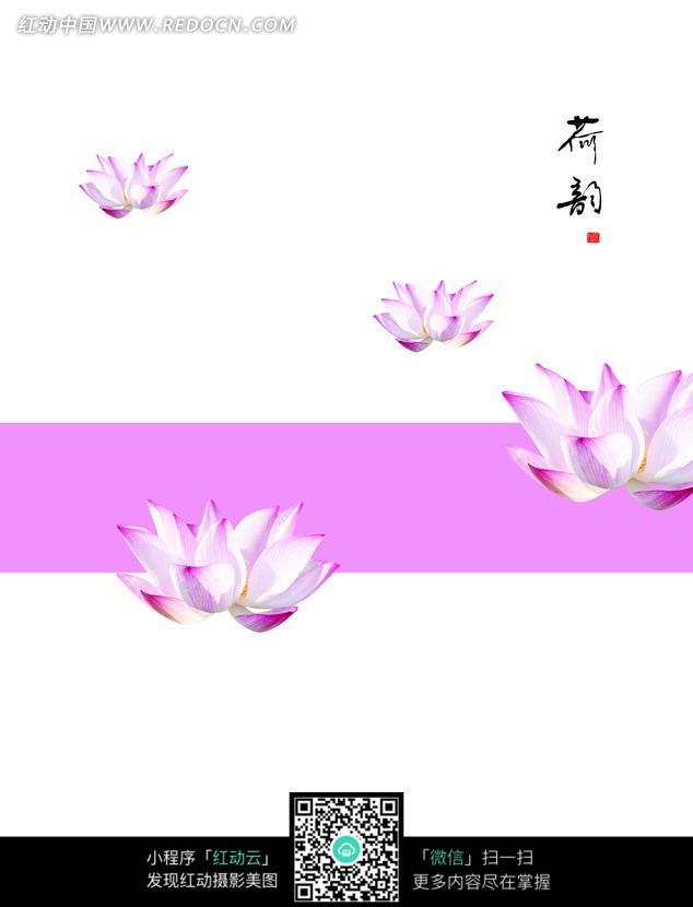 免费素材 图片素材 背景花边 底纹背景 手绘紫红莲花书画