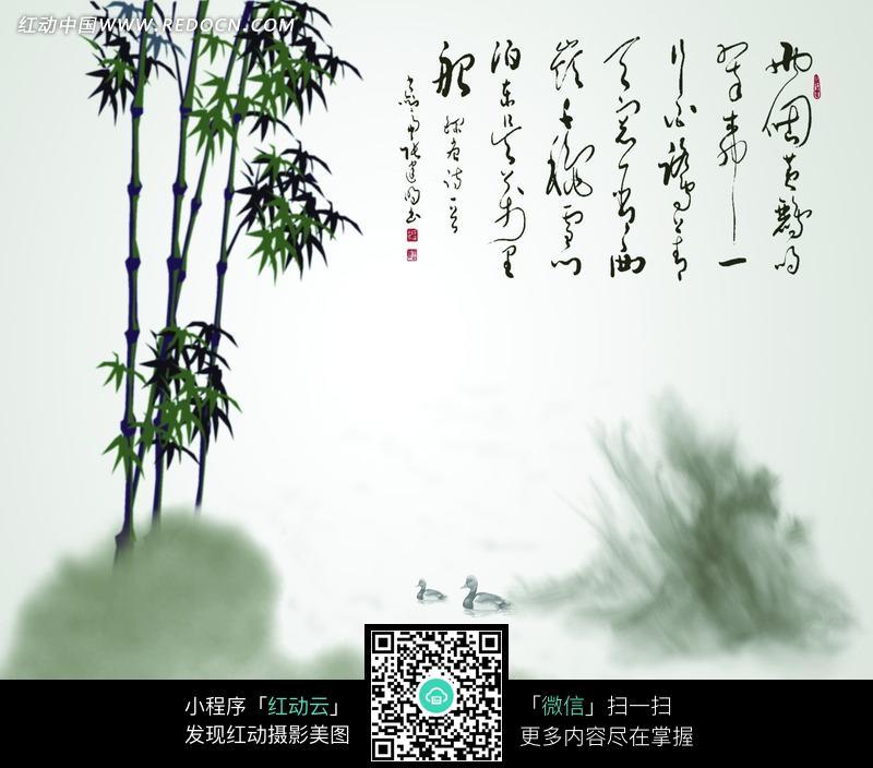 手绘竹树荷塘鸳鸯书画图片