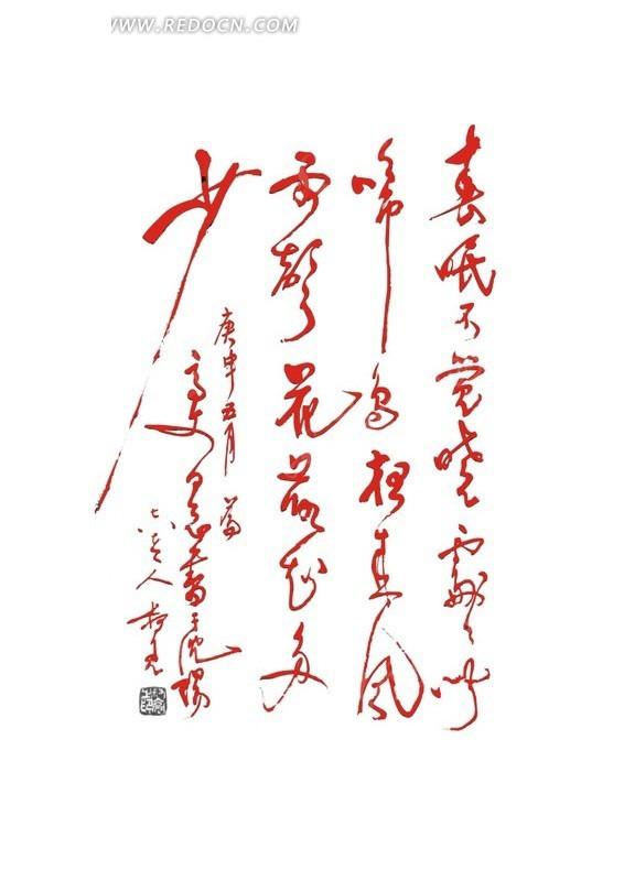 毛笔书法字体作品模板ai格式素材免费下载 编号961681 红动网图片