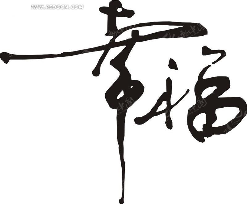 免费素材 字体下载 矢量字体 书法字体 幸福的书法设计  请您分享