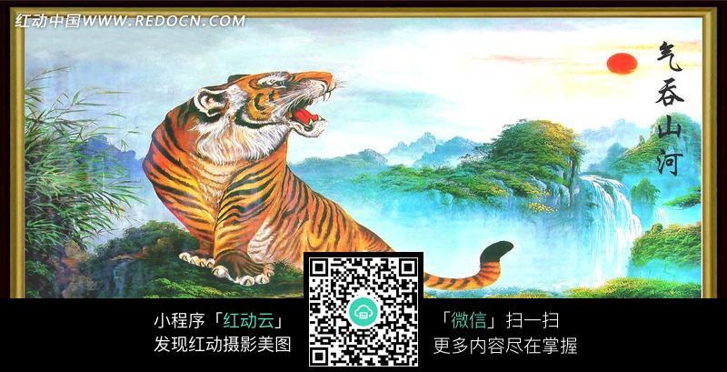 国画 老虎图片
