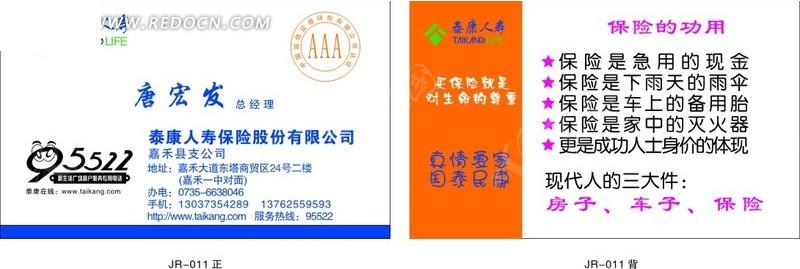 泰康人寿保险名片设计图片