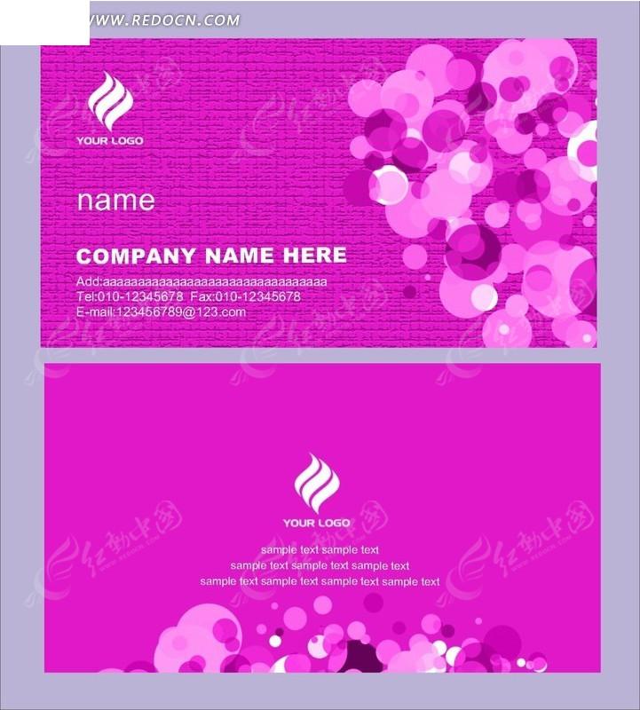 紫色女性化的名片设计模版 PSD广告设计模板