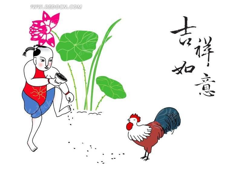 鸡年卡通小孩喂鸡贺语图