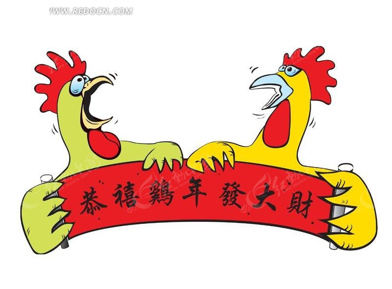 鸡年卡通贺语_喜庆元素