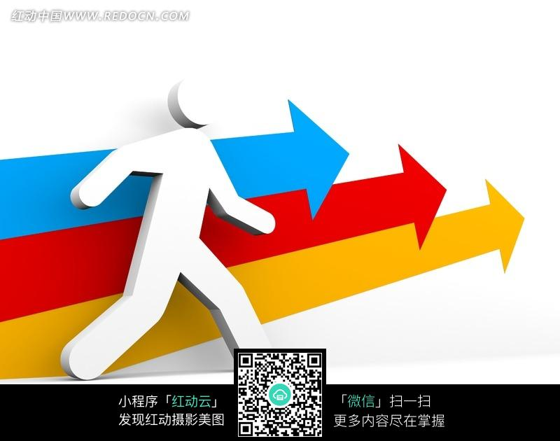 白色跑步立体小人和彩色箭头图片