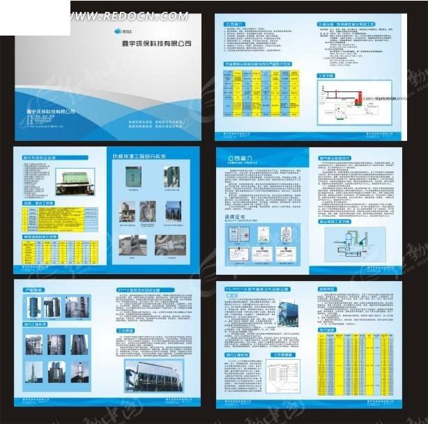 画报科技公司画册样本CDR素材免费下载 编号1032563 红动网