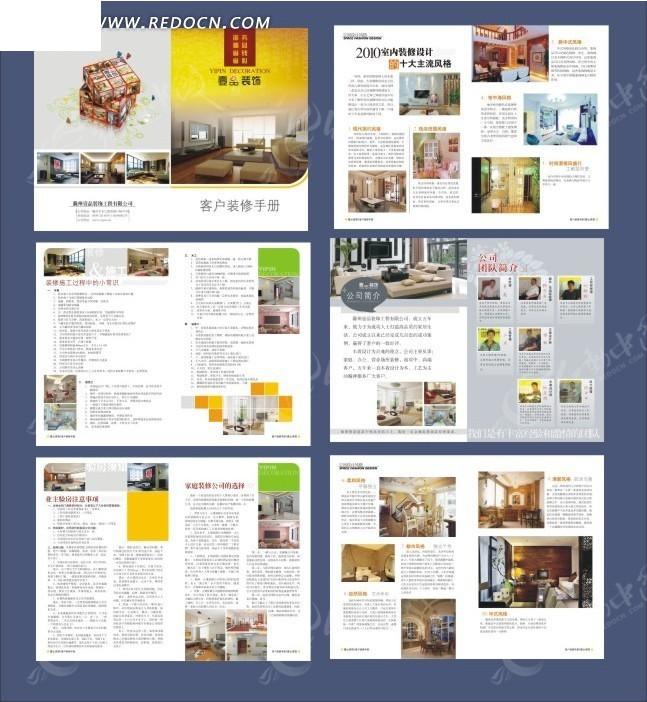 素材下载 矢量素材 广告设计矢量模板 画册设计 > 装饰装修企业宣传画