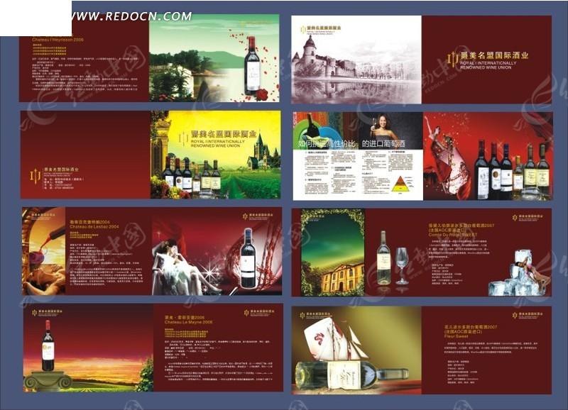 酒品庄园 时尚女郎 罗马柱 冰块  企业文化 版式排布 图片素材 宣传