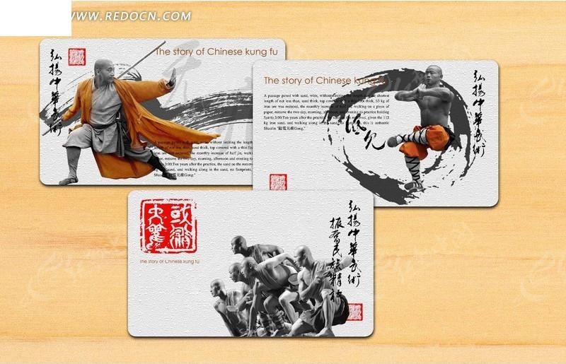 素材下载 psd素材 psd广告设计模板 名片卡片 > 武术名片