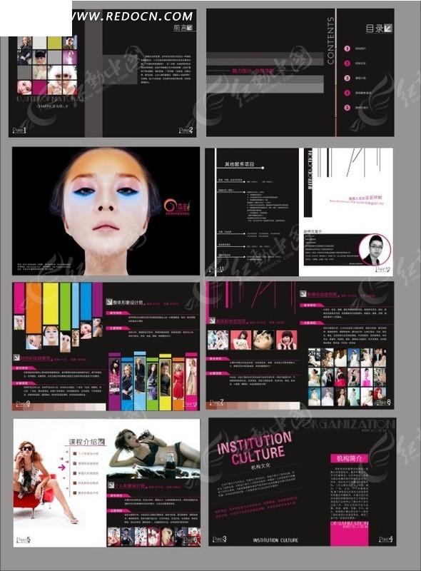 摄影化妆学校画册设计