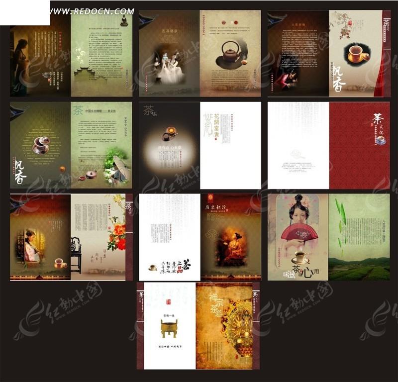 古典美女 茶画册图片