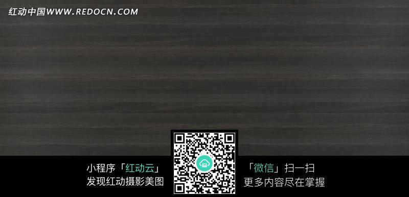 黑色 木纹 地板 纹路 贴纸 3D贴图 横木纹 深色 浅木纹 背景素材 底纹-