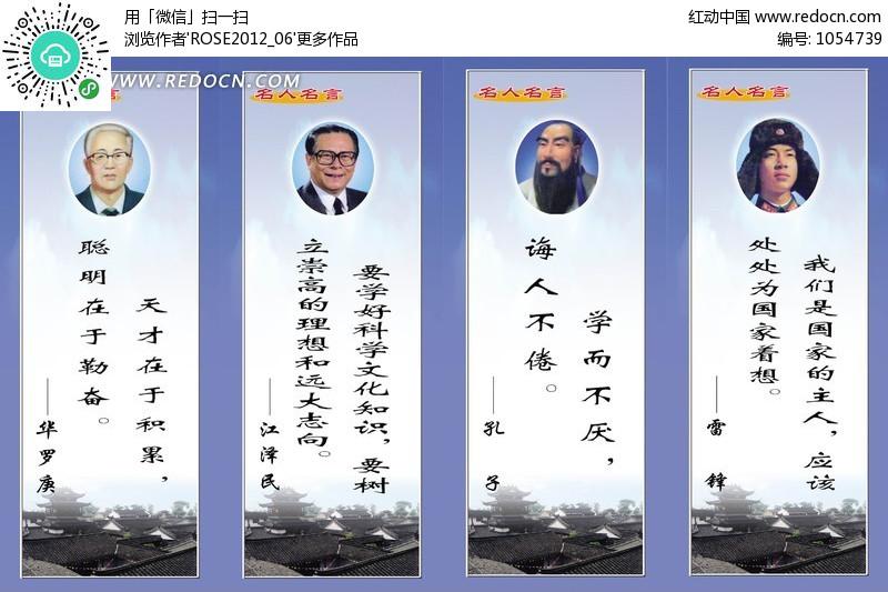 中国名人名言宣传展板设计psd素材图片