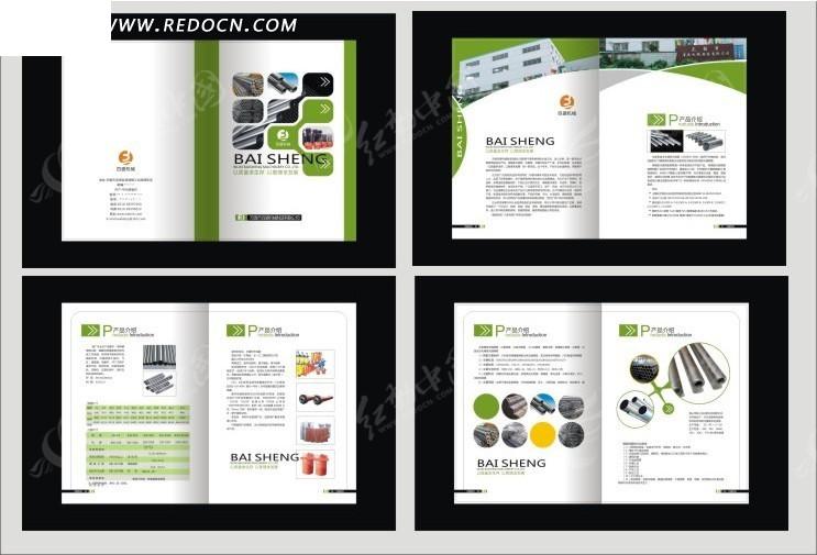 五金行业企业宣传画册设计模板图片