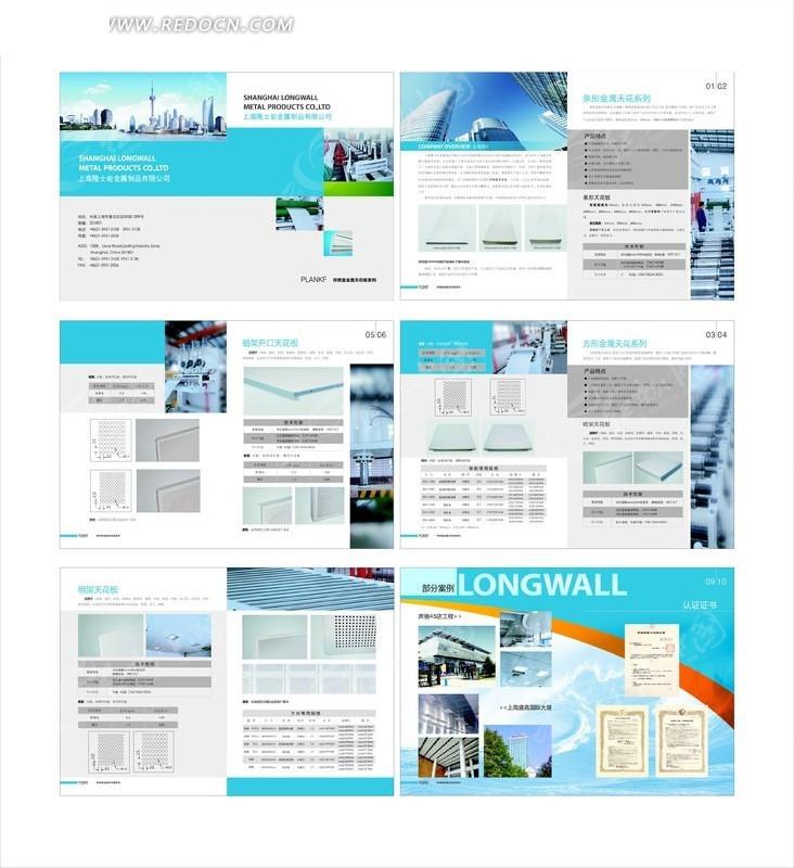 企业宣传画册设计模板; 浅蓝色上海隆士奇金属制品有限公司宣传画册图片