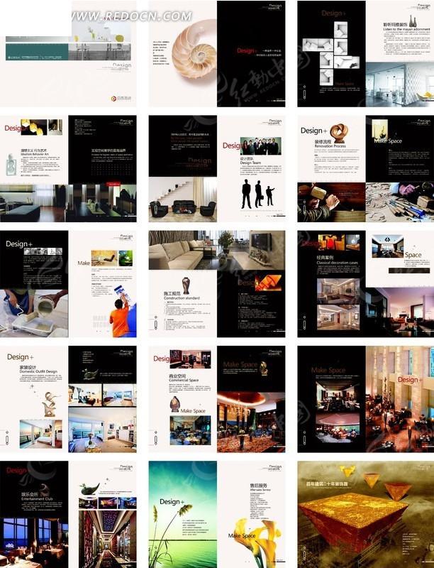 家装设计画册模板矢量图 画册设计