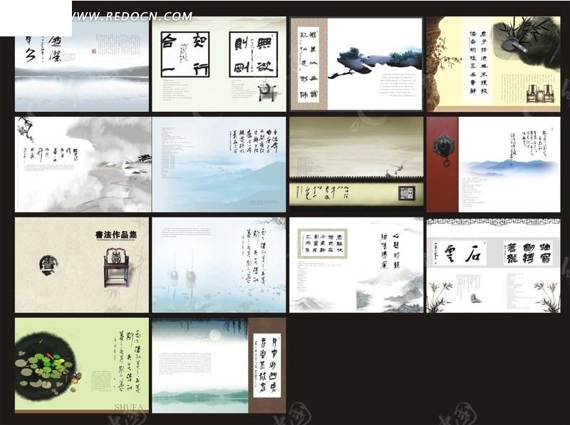 书法作品集画册版式图片