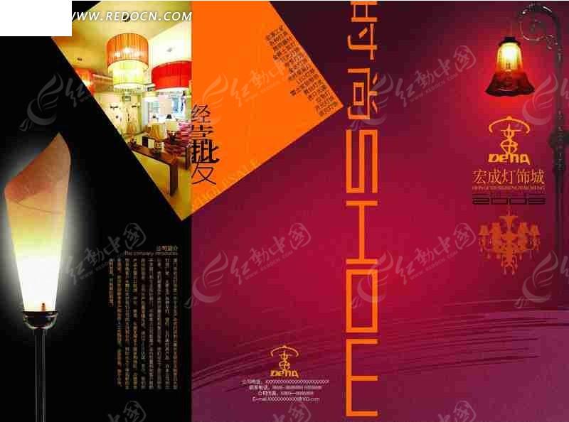 宏成灯饰城宣传海报