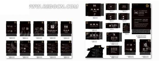 免费素材 矢量素材 广告设计矢量模板 vi设计 各种门牌指示牌引导牌