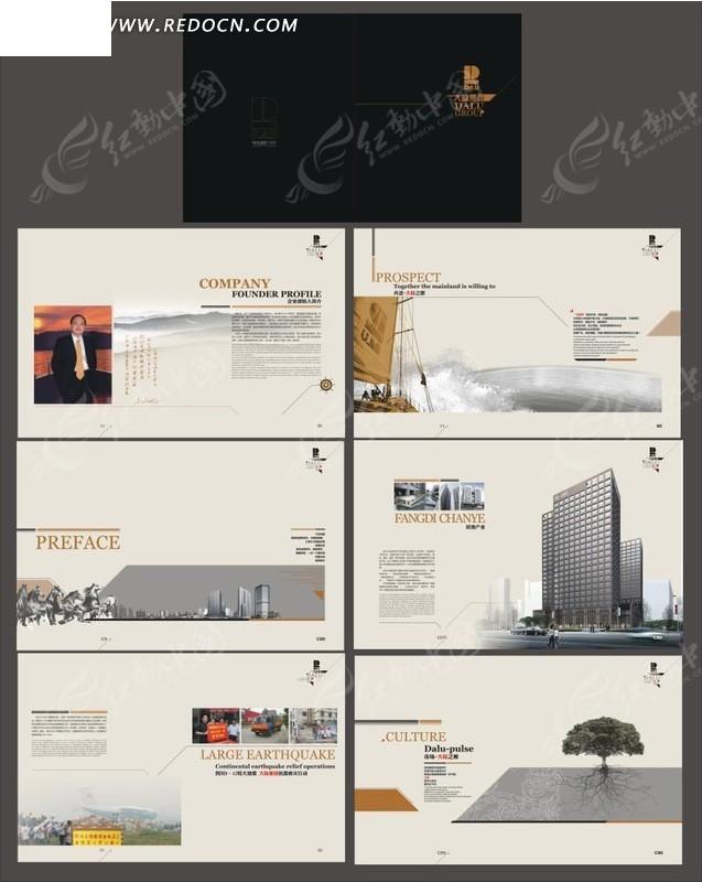 集团公司画册设计模板图片