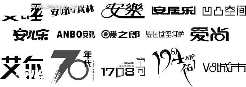创意艺术字体设计cdr格式图片