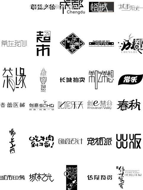 创意字体 艺术字体 字体设计卡通字体 象形字体 流行字体 时尚字体