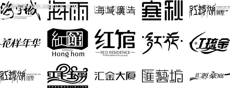 免费素材 字体下载 矢量字体 中文字体 艺术字设计  请您分享: 素材图片