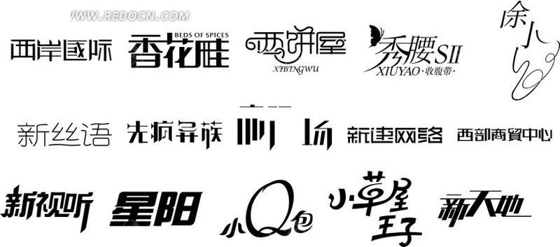 创意艺术字体设计cdr格式