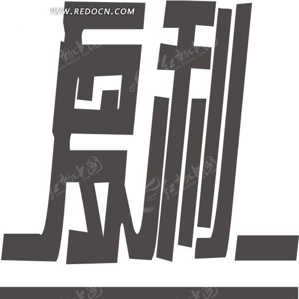夏利汽车logo矢量素材矢量图高清图片
