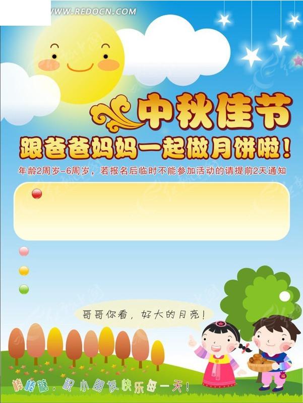 中秋节海报_中秋节_红动手机版