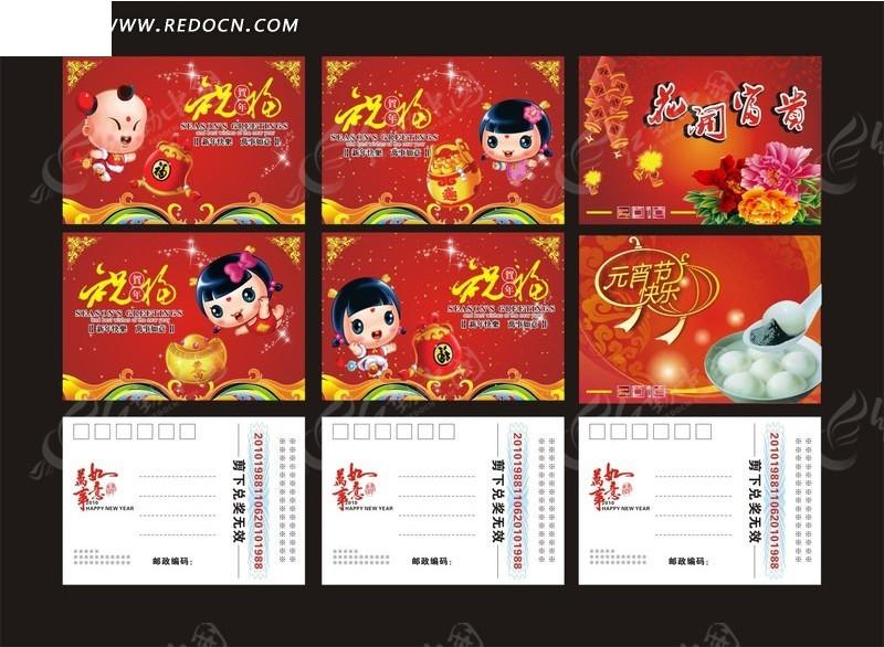 喜庆 新年 元宵节 新年快乐 明信片 贺卡 明信片设计 明信片模版 cdr