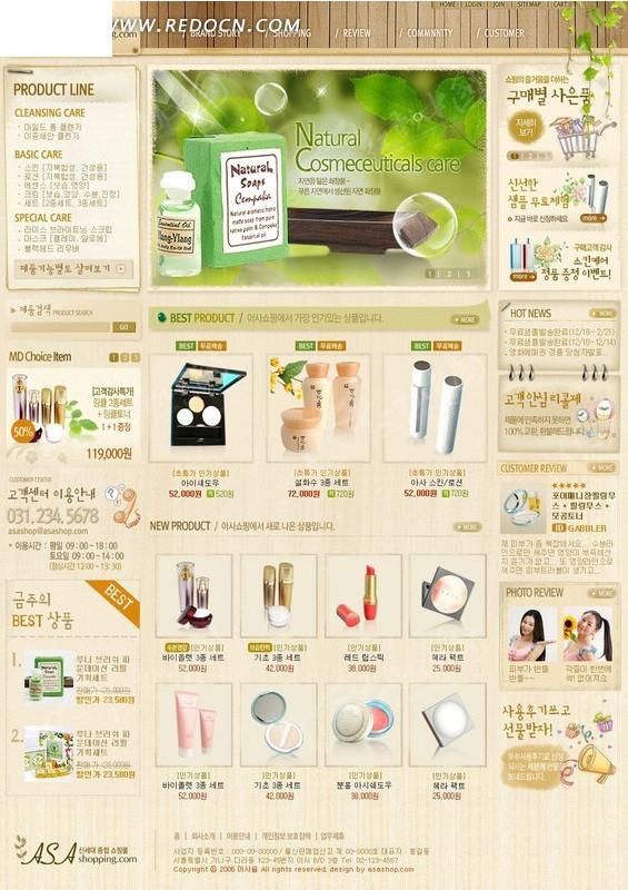 化妆品网站源码免费下载(免费网站源码) (https://www.oilcn.net.cn/) 综合教程 第3张