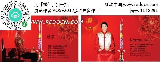 红色调新郎新娘中国风名片设计模版
