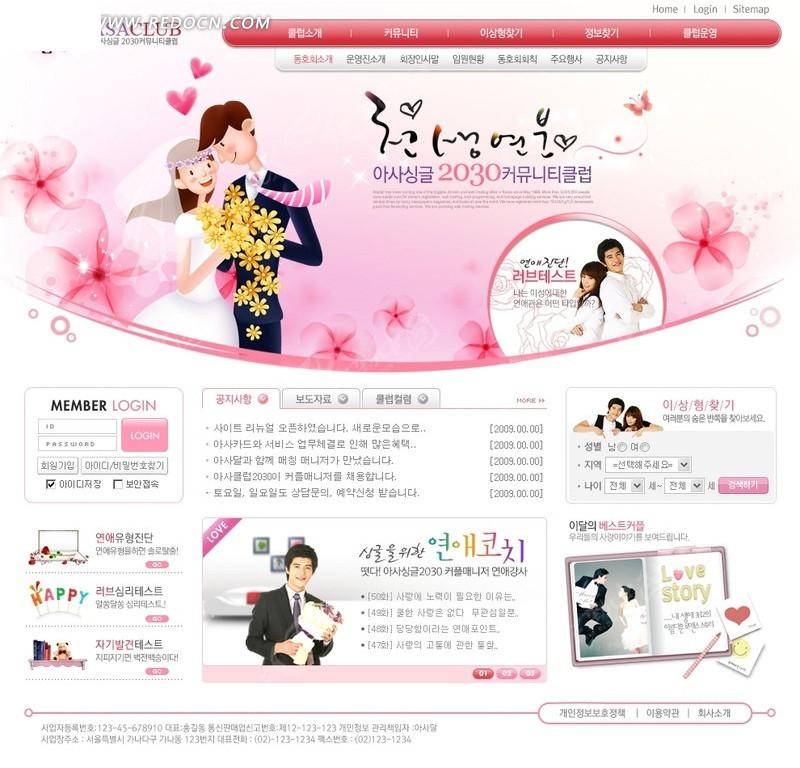 相亲网站_相亲网站设计模板
