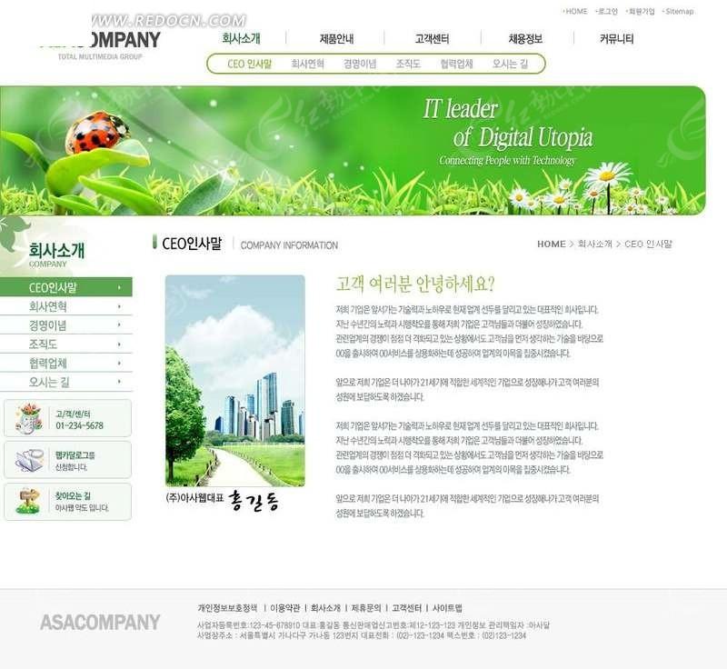 公司网页 psd网页模板 韩国网页 环保公司网页模板 韩国 网站设计图片
