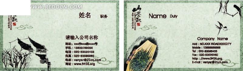 茶文化名片设计图片