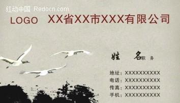 灰色调绘画仙鹤横版中国风名片设计