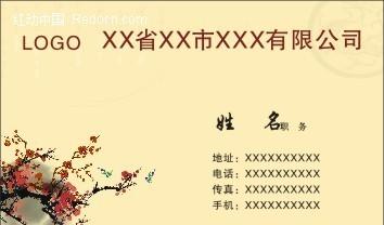 黄底色手绘红梅横版中国风名片设计