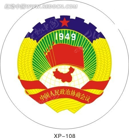 logo企业标志矢量素材矢量设计模板; 圆形1949中国人民整张协商会议图片