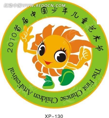 2010首届中国少年儿童艺术节标志图片
