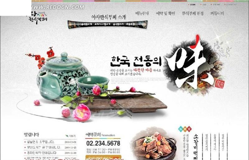 韩国美食餐厅推广网站设计模版图片