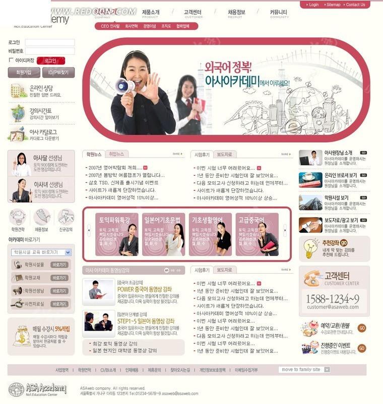免费素材 网页模板 网页模板 韩国模板 教育类网站模板  请您分享: 红