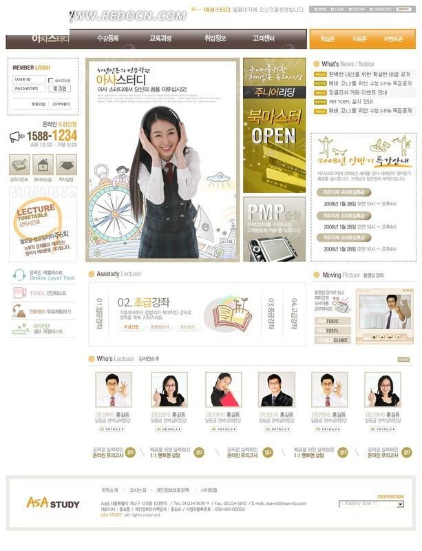 成人教育网站模板