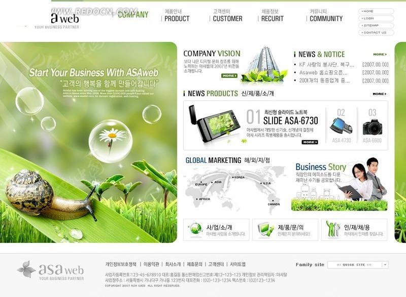 环保网页设计图片