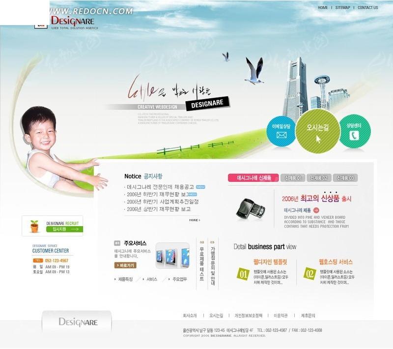 简约时尚网站设计