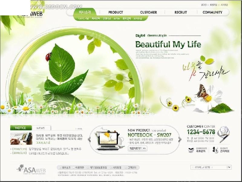 免费素材 网页模板 网页模板 韩国模板 环保网站设计  请您分享: 素材图片