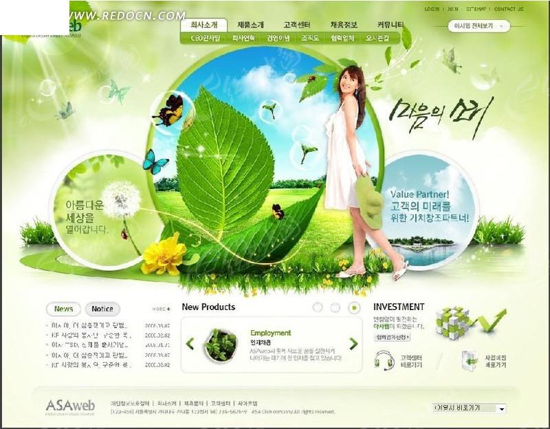环保宣传网页模板